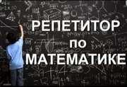 Репетиторство по математике